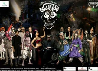Bhobishyoter Bhoot Full Movie Download