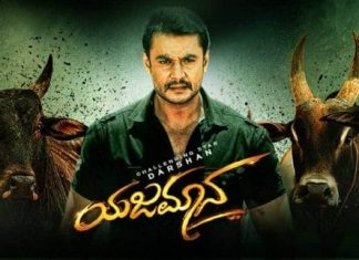 Yajamana Full Movie Download