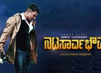 Natasarvabhowma Full Movie Download