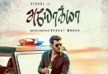 Ayogya Full Movie Download