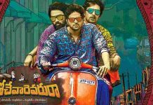 Brochevarevarura Full Movie Download