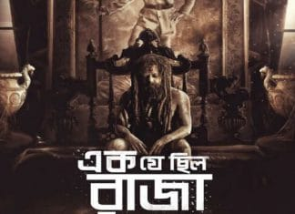 Ek Je Chhilo Raja Full Movie Download
