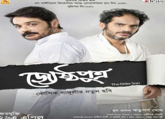Jyeshthoputro Full Movie Download Movierulz Archives - House of horrors