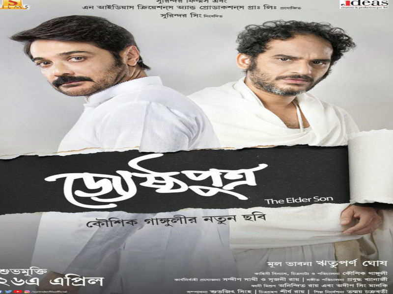Jyeshthoputro Full Movie Download