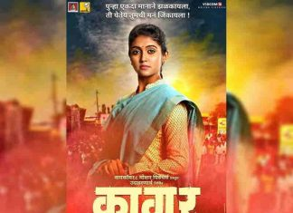 Kaagar Full Movie Download