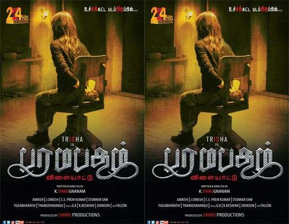 Paramapadham Vilayattu Full Movie Download