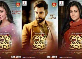 Shesh Theke Shuru Full Movie Download