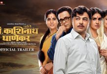 Ani Dr. Kashinath Ghanekar Full Movie Download
