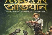 Amazon Obhijaan Top 8 Bengali Highest Grossing Movies