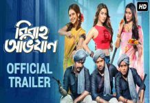 Bibaho Obhijaan Full Movie Download