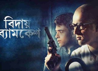 Biday Byomkesh Full Movie Download