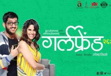 Girlfriend Full Movie Download