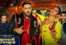 Khandaani Shafakhana Full Movie Download
