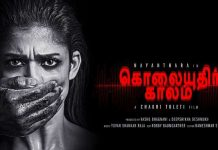 Kolaiyuthir Kaalam Full Movie Download