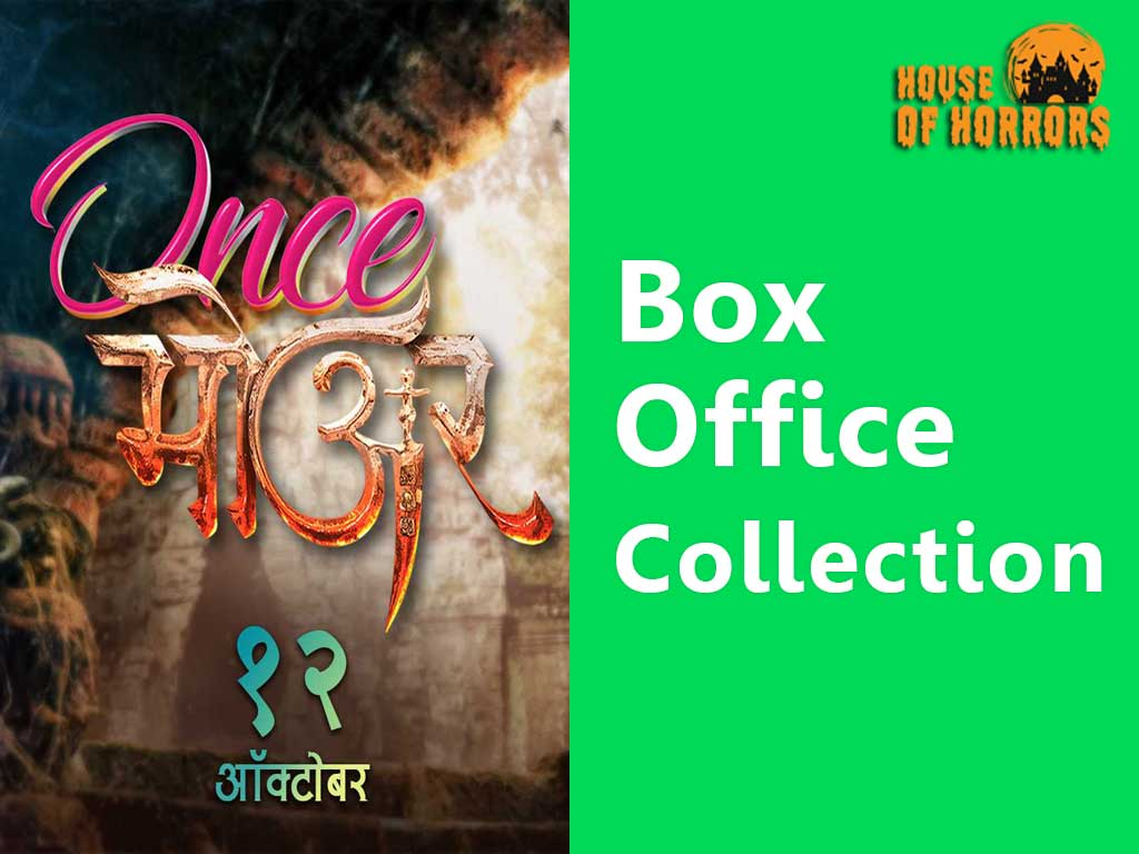 Once More Box office Collection