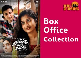 Ormayil Oru Shishiram Box office Collection