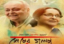 Sesher Golpo Box Office Collection
