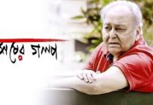 Sesher Golpo Full Movie Download Pagalworld