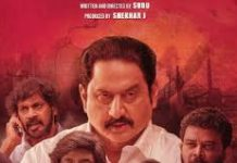 Unarvu Full Movie Download Filmywap