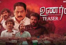 Unarvu Full Movie Download Tamilrockers