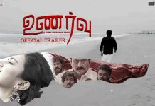 Unarvu Full Movie Download Worldfree4u