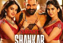 iSmart Shankar 2nd Day Box Office Collection