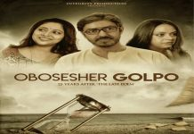 Sesher Golpo Full Movie Download Isaimini