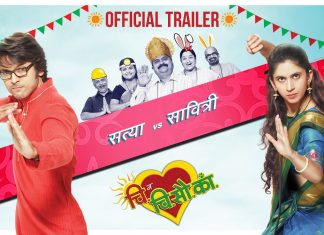 Chi Va Chi Sau Ka Full Movie Download