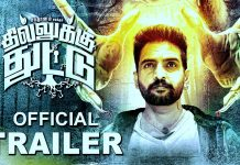 Dhilluku Dhuddu Full Movie Download