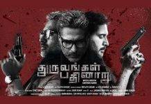 Dhuruvangal Pathinaaru Full Movie Download