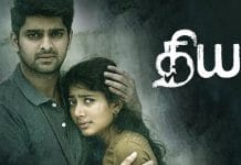 Diya Full Movie Download