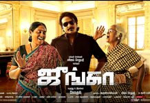 Junga Full Movie Download