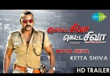 Motta Shiva Ketta Shiva Full Movie Download