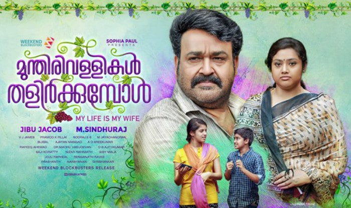 Munthirivallikal Thalirkkumbol Full Movie Download