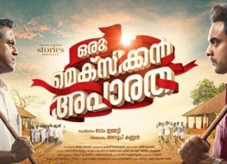 Oru Mexican Aparatha Full Movie Download