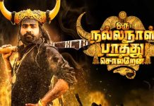 Oru Nalla Naal Paathu Solren Full Movie Download