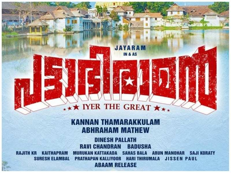 Pattabhiraman Full Movie Download