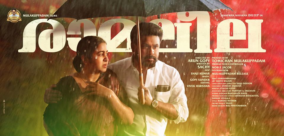 Ramaleela Full Movie Download