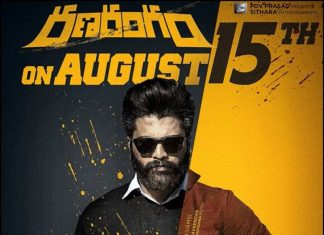Ranarangam 1st Day Box Office Collection