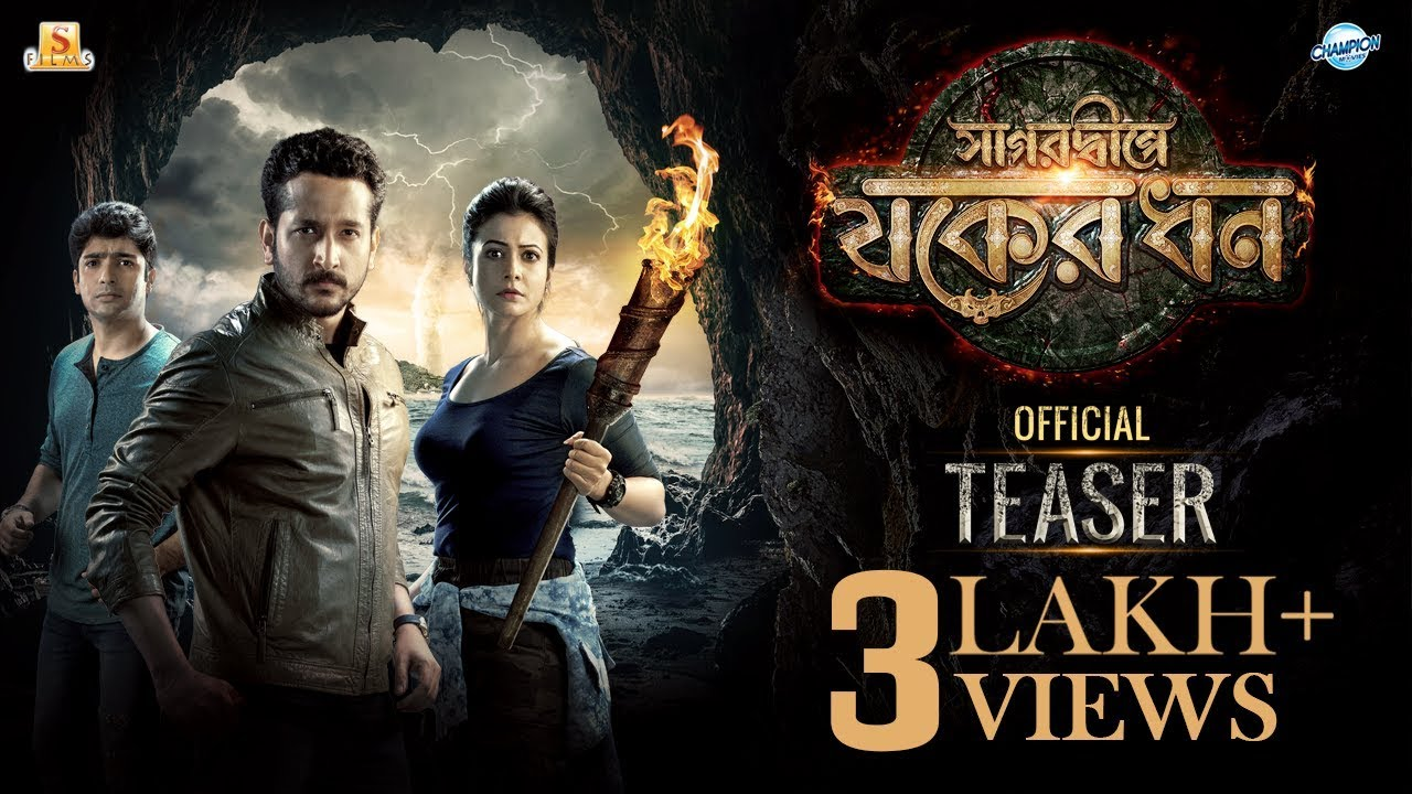 Sagardwipey Jawker Dhan Full Movie Download Bengali