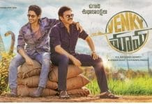 Venky Mama Full Movie