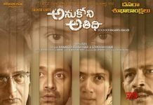 Anukoni Athidhi Full Movie