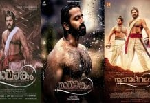 Mamangam Full Movie Download Tamilrockers