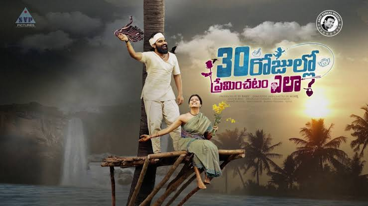 30 Rojullo Preminchadam Ela Movie Details