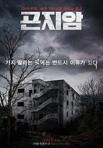 "Gonjiam: ""Haunted Asylum"""